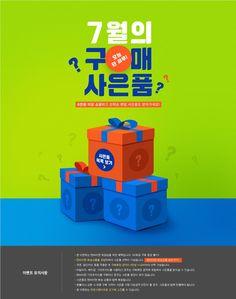 [텐바이텐] 7월의 구매 사은품