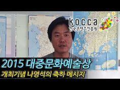 [KOCCA NEWS] 2015 대중문화예술상 개최기념 나영석의 축하 메시지, Na Young-Seok Interview for 2015 Korean Popular Culture and Arts Awards! ▶한국콘텐츠진흥원 ▶KOCCA ▶2015 대중문화예술상 ▶대한민국 대중문화예술상 ▶2015 Korean Popular Culture and Arts Awards