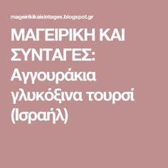 ΜΑΓΕΙΡΙΚΗ ΚΑΙ ΣΥΝΤΑΓΕΣ: Αγγουράκια γλυκόξινα τουρσί (Ισραήλ) Greek Sweets, Kai, Blog, Blogging, Chicken