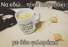 Καλημέρα!!! Greek Memes, Funny Greek Quotes, Funny Quotes, Funny Images, Funny Pictures, Ancient Memes, Bring Me To Life, Funny Statuses, My Life Quotes