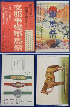 1930's Japanese Army Postcards Commemorative for The War Horses Festival & The Beloved Horses Memorial Day /   held by The Buddhism Association, The Imperial Japanese Horse Association etc /  Supported by The Ministry of Army etc / Published by The Association of Merciful Love for Domesticated Animals  /   Art of Festival advertising poster ( Pegasus ) , The military decoration for distinguished service of war horses ,  The Emperor Meiji's WAKA poem about horses 軍馬 war animal