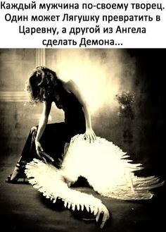 (52) Одноклассники Have Some Fun, Black And White Photography, True Stories, Philosophy, Quotations, Psychology, It Hurts, Wisdom, Thoughts