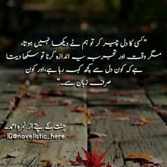 Jannat k patty Love Poetry Images, Best Urdu Poetry Images, Love Poetry Urdu, Poetry Quotes, Wisdom Quotes, Nice Poetry, Life Quotes, Best Quotes In Urdu, Inspirational Quotes With Images
