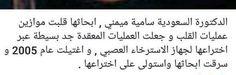 اغتيال علماء العرب