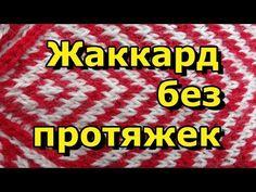 Как вязать жаккард без протяжек - Вязание спицами для начинающих - 72 - YouTube