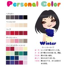 Clear Winter, Deep Winter, Color Trends, Color Combos, Color Plan, Cool Undertones, Winter Colors, Soft Classic, Season Colors