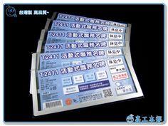 《嘉工本部》台灣聯合W.I.P 壓克力 職務牌(附磁鐵)~活動式 標示牌 公佈欄 標語牌 展示架 現貨出貨快~T2411