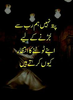 Image about text in Urdu thoughts 💞 by 😘Aleena😘 Urdu Quotes Islamic, Poetry Quotes In Urdu, Sufi Quotes, Islamic Phrases, Best Urdu Poetry Images, Urdu Funny Poetry, Urdu Poetry Romantic, Love Poetry Urdu, Islamic Inspirational Quotes