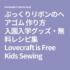 ぷっくりリボンのヘアゴム 作り方 入園入学グッズ・無料レシピ集 Lovecraft is Free Kids Sewing