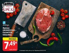Θέλετε να μαγειρέψετε ένα ιδιαίτερο και γευστικό κρέας; Βρείτε στα ΑΒ μόνο σήμερα φρέσκο Οσομπούκο Γάλακτος σε εκπληκτική τιμή!