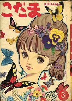 こだま No.72 昭和40年3月号 表紙:岸田はるみ / Kodama, Mar. 1965 cover by Kishida Harumi