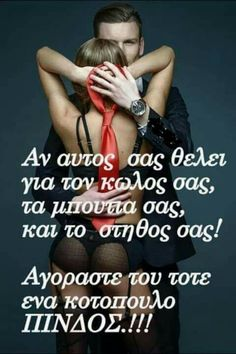 Greek Quotes, Hilarious, Funny, True Words, Just In Case, Cute Animals, Jokes, Lol, Messages