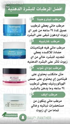 vaseline use skin care Beauty Care Routine, Skin Care Routine Steps, Haut Routine, Beauty Tips For Glowing Skin, Amai, Healthy Skin Care, Face Skin Care, Make Up, Lush Products