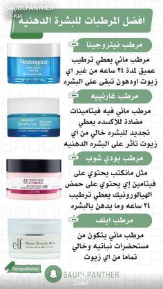 vaseline use skin care Oily Skin Care, Healthy Skin Care, Face Skin Care, Beauty Care Routine, Skin Care Routine Steps, Beauty Tips For Glowing Skin, Clear Skin Tips, Haut Routine, Amai