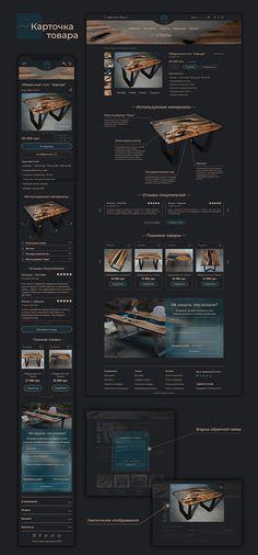 Web Design, Logo Design, Graphic Design, Web Layout, Online Furniture, User Interface, Instagram Feed, Epoxy, Product Website