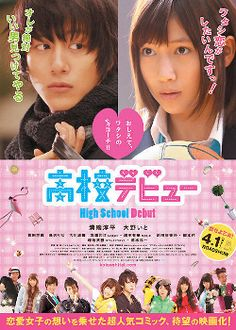 Koukou Debut (Japanese Movie).