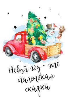 Christmas Tree Crafts, Christmas Mood, Christmas Clipart, Christmas Images, Christmas Colors, Handmade Christmas, Watercolor Christmas Cards, Christmas Drawing, Christmas Paintings