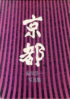 京都 緑川洋一写真集  緑川洋一  昭45年/東京新聞 ビニールカバー 函少スレ  ¥1,570