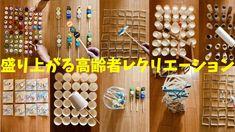 【高齢者レクリエーション】ペットボトルキャップと割り箸と輪ゴムで作ったマジックハンドを使って『トイレットペーパーの芯つかみゲーム』に挑戦してみた | レクネタ Cat Fishing Game, Magic Hands, Pet Bottle, Ice Breakers, Table Games, Rubber Bands, Heart Art, Flower Crafts, Poinsettia