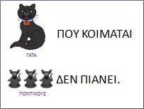Παροιμίες εικονόλεξα για το νηπιαγωγείο σχετικά με τα ζώα-ΓΑΤΕΣ-ΠΟΝΤΙΚΙΑ Proverbs, Greek, School, Cats, Gatos, Cat, Kitty, Greece, Idioms