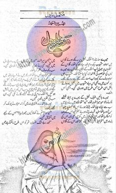 Darbar-e-Dil By Umera Ahmed