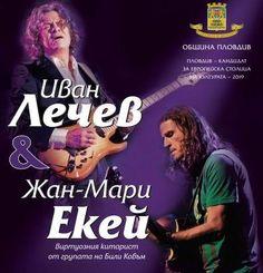 Царе на китарата свирят в Пловдив