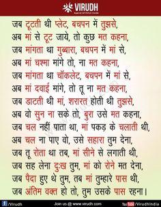 Maa ek anmol rishta h jisko ajkl koi mulya nhi deta . Maa Quotes, Life Quotes, Strong Quotes, Positive Quotes, Motivational Poems, Hindi Quotes Images, Knowledge Quotes, Zindagi Quotes, Mother Quotes
