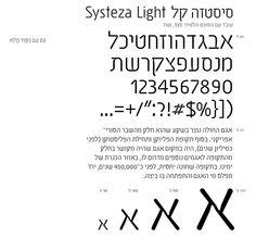 Systeza © Created by Oded Ezer  http://www.ezerfamily.com