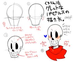 How to draw Papyrus Undertale Ships, Undertale Cute, Undertale Fanart, Undertale Comic, Frisk, Body Drawing, Drawing Base, Art Reference Poses, Drawing Reference