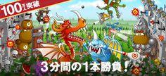 アソビズム最新作「城とドラゴン(城ドラ)」公式サイト
