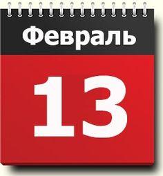 13 февраля: народные приметы, традиции, православный календарь, именинники, исторические события в этот день - http://to-name.ru/primeti/02/13.htm