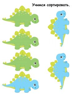 dinoszauruszok gyerekeknek