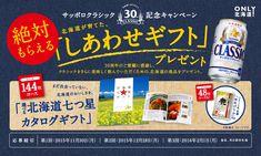 サッポロクラシック30周年 絶対もらえる! 北海道が育てた「しあわせギフト」プレゼントキャンペーン