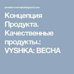 Концепция Продукта. Качественные продукты.: VYSHKA: ВЕСНА