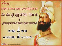 Guru Gobind Singh, Diwali Wishes, Motivational, Inspirational Quotes, Trust God, Cookie Recipes, Pray, Faith, News