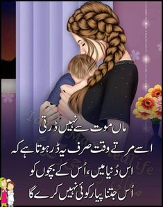 Love My Parents Quotes, Mom And Dad Quotes, I Love My Parents, Mother Daughter Quotes, I Love You Mom, Mother And Father, Urdu Funny Poetry, Poetry Quotes In Urdu, Best Urdu Poetry Images