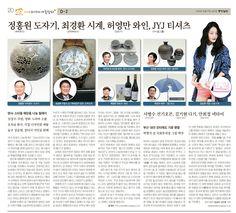 2014년 10월 17일 정홍원 도자기, 최경환 시계, 허영만 와인, JYJ 티셔츠