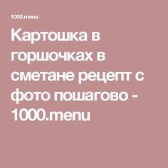 Картошка в горшочках в сметане  рецепт с фото пошагово - 1000.menu
