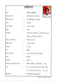 Image Result For Biodata Format For Marriage For Boy In Hindi