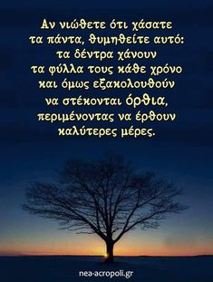 Picture Quotes, Love Quotes, Inspirational Quotes, Greek Quotes, Heart And Mind, Live Life, Picture Video, Qoutes, Greece