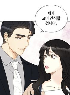 Office Blinds, Cool Anime Guys, Blind Dates, Business Proposal, Back Off, Manga To Read, The Office, Webtoon, Manhwa