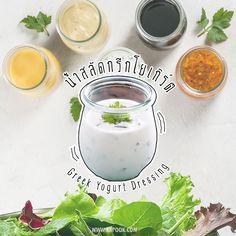 12 สูตรน้ำสลัดยอดนิยม Dip Recipes, Clean Recipes, Salad Recipes, Dessert Recipes, Healthy Recipes, Desserts, Easy Cooking, Cooking Recipes, Greek Yogurt Dressing