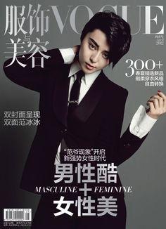 Vogue China - April 2012