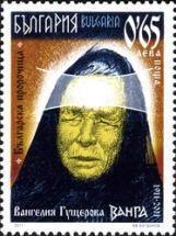 Bulgaria Stamp 2011