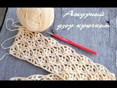 Узор крючком. Безотрывное вязание крючком. Цветочный мотив крючком // Сrochet pattern - YouTube