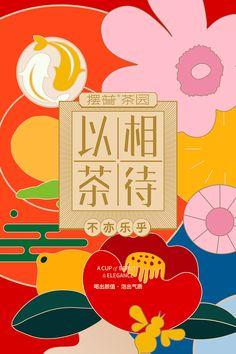 恭贺新春《以茶相待》 on Behance Graphic Design Posters, Graphic Design Illustration, Packaging Design, Branding Design, Kreative Portraits, Red Packet, Chinese Design, Envelope Design, Pop Design