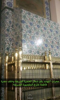 Madina, Prophet Muhammad, Islamic Pictures, Islamic Calligraphy, Islamic Art, Valance Curtains, Places To Visit, Spirituality, Architecture