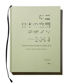 Annual Space Design in Japan 2014 designed by Yoshiaki Irobe