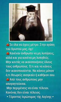 Greek Quotes, Believe, Faith, Sky, Sayings, Life, Heaven, Lyrics, Heavens
