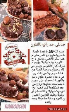 Arabic Sweets, Arabic Food, Sweets Recipes, Wine Recipes, Cooking Chef, Cooking Recipes, Snap Food, Sweet Cupcakes, Pasta